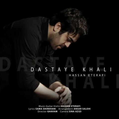 دانلود موزیک جدید حسن اعترافی دستای خالی
