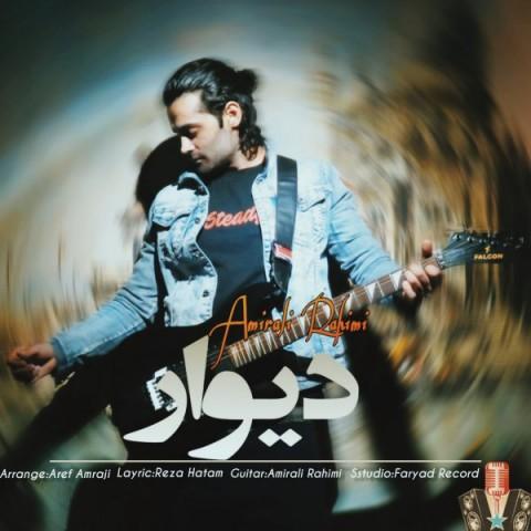 دانلود موزیک جدید امیر علی رحیمی دیوار