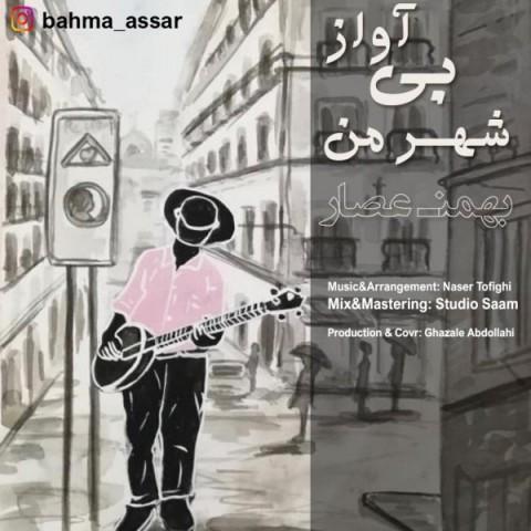 دانلود موزیک جدید بهمن عصار شهر من بی آواز