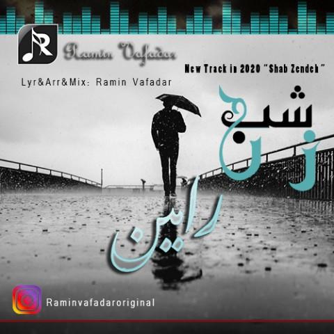 دانلود موزیک جدید رامین وفادار شب زنده