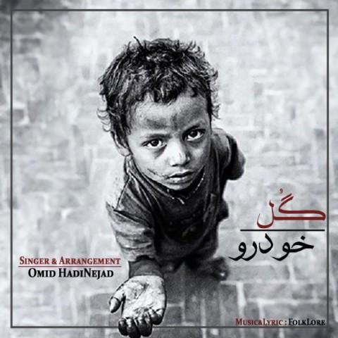 دانلود موزیک جدید امید هادی نژاد گل خودرو