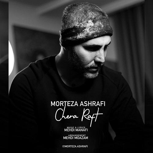 دانلود موزیک جدید مرتضی اشرفی چرا رفت