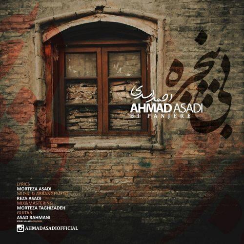 دانلود موزیک جدید احمد اسدی بی پنجره