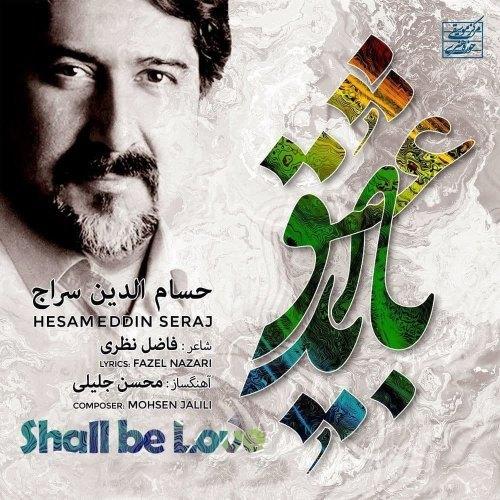 دانلود موزیک جدید حسام الدین سراج باید عشق