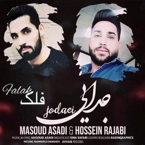 دانلود موزیک جدید حسین رجبی و مسعود اسدی فلک و جدایی