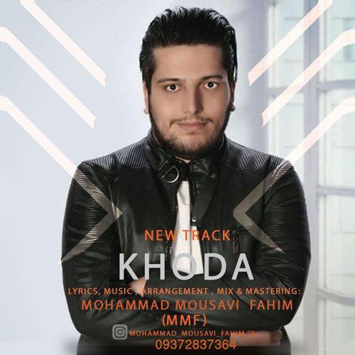 دانلود موزیک جدید محمد موسوی فهیم خدا