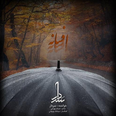 دانلود موزیک جدید سردار افسانه