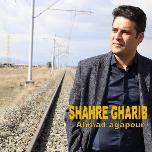 دانلود موزیک جدید احمد آقا پور شهر غریب