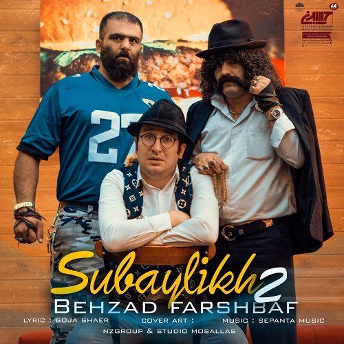 دانلود موزیک جدید بهزاد فرشباف سوبایلخ ۲