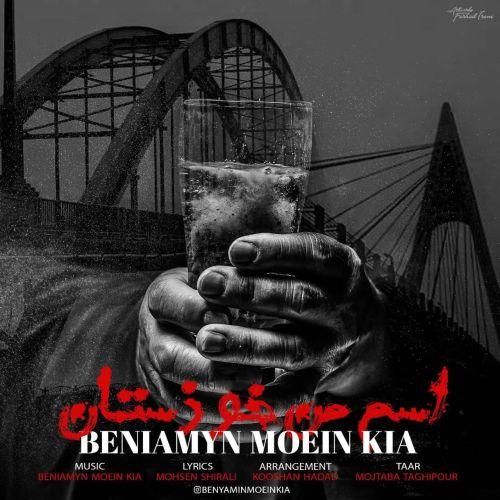 دانلود موزیک جدید بنیامین معین کیا اسم من خوزستان