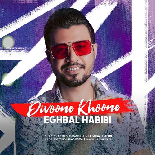 دانلود موزیک جدید اقبال حبیبی دیوونه خونه